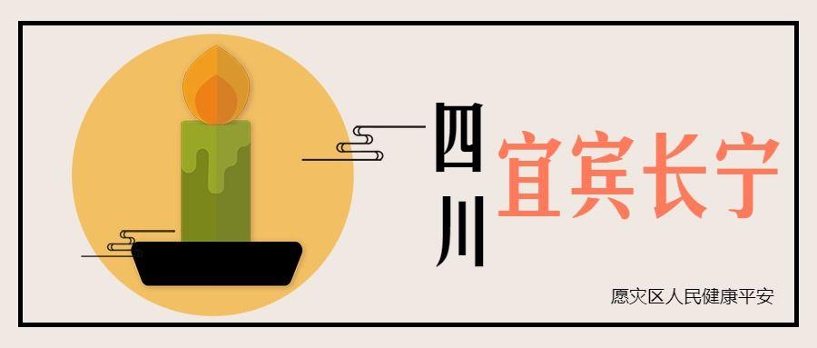 手绘风地震公益宣传公众号首图
