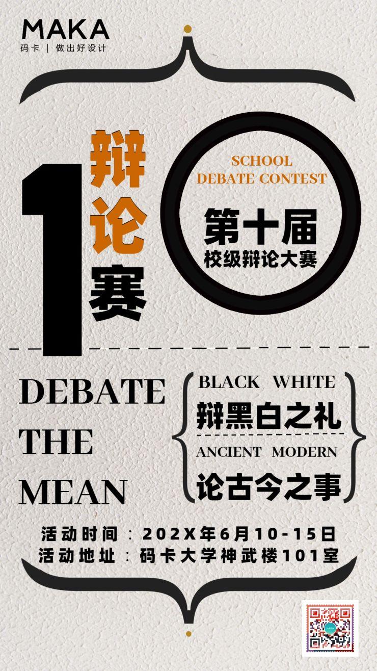黑白简约风大学生辩论赛活动宣传海报
