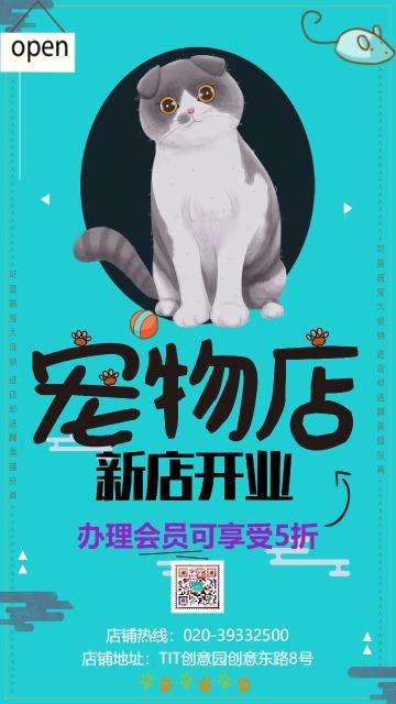 蓝色清新文艺宠物店新店开业促销活动宣传海报