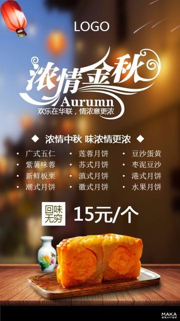 棕色复古中秋月饼促销活动海报
