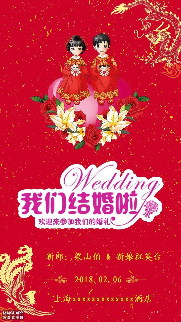 婚礼请柬通用模板