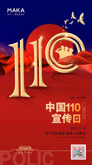 红蓝大气风格中国110宣传日公益宣传手机海报