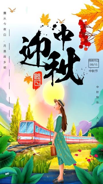 卡通手绘八月十五中秋节节日祝福贺卡
