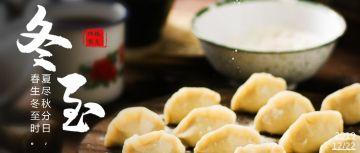 黑色简单大气冬至节气饺子摄影公众号首图
