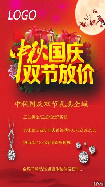 中秋国庆双节放价宣传