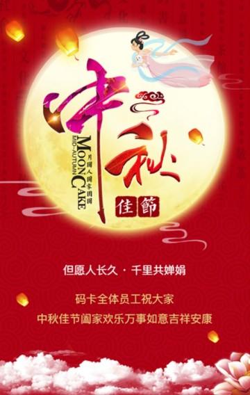 高端中国红喜庆中秋节祝福贺卡节日宣传中秋节企业祝福宣传H5