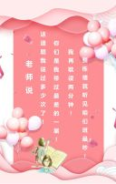 教师节 感恩教师节 教师节贺卡 教师节祝福 教师节快乐