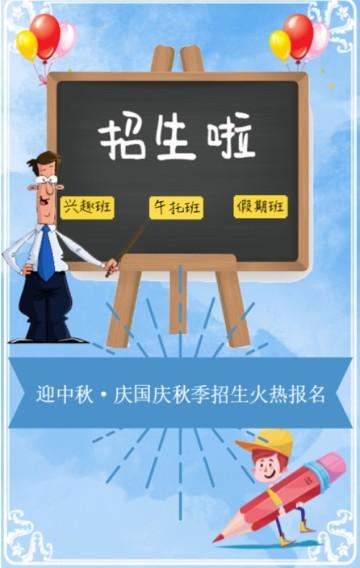 蓝色扁平化课程辅导招生宣传H5
