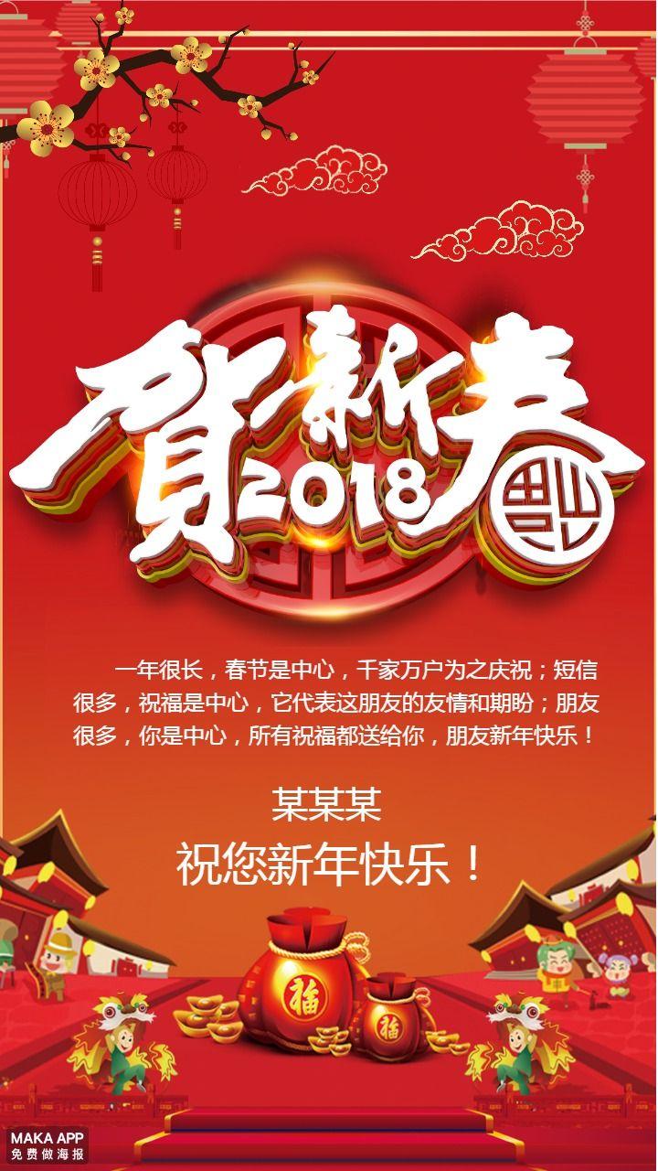 2018新年祝福,新年海报,新年祝福/公司员工祝福/个人新年祝福