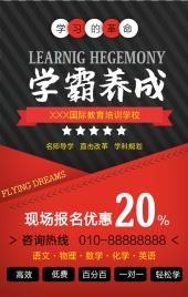 招生宣传补习班职业培训红高端模板