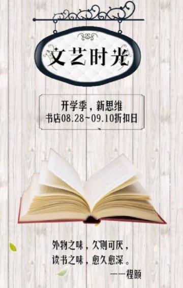 文艺书店or其它宣传促销模板
