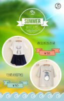 暑假夏季电商零售促销推广