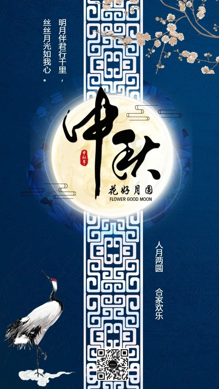 中国古典风中秋祝福贺卡