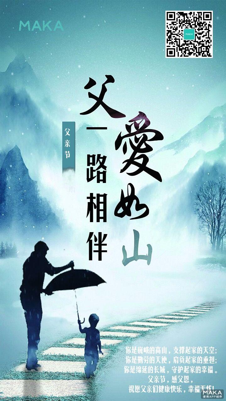 父亲节快乐宣传海报