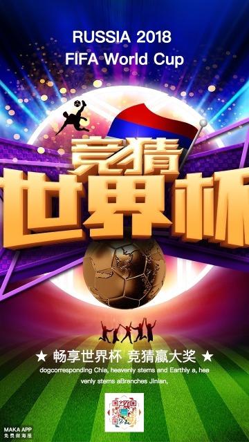 世界杯 国足 足球 球场 大气 竞猜 活动 扫一扫 微信扫码 2018俄罗斯世界杯 世界杯 世界杯2