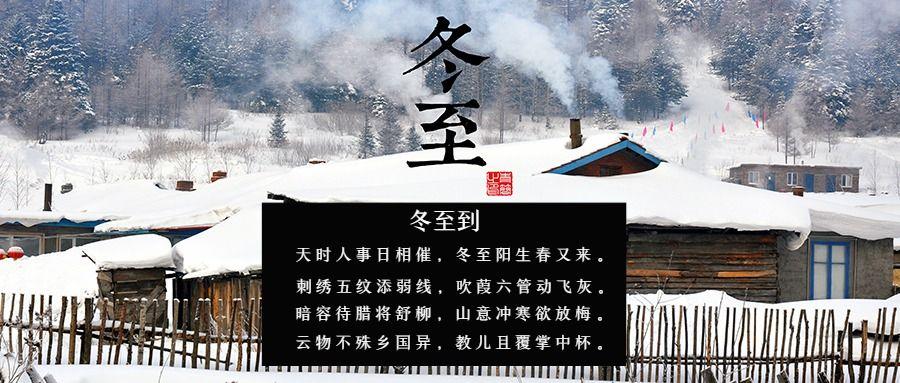 冬至诗意 二十四节气 冬至营销公众号封面头图