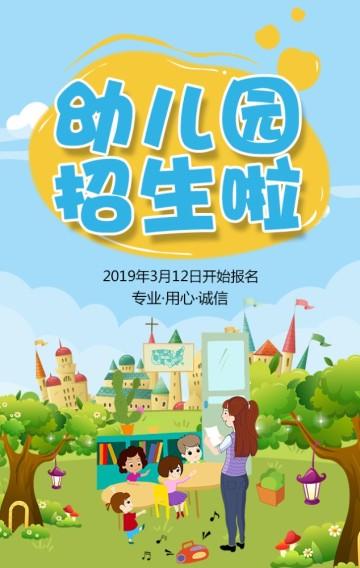 幼儿园招生宣传H5模板蓝色清新卡通可爱风
