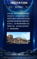 蓝色高端商务通用邀请函订货会会议会展企业年会