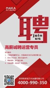 红色简约企事业单位招聘海报