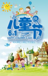 六一 儿童节 店铺促销 童鞋 童装 节日促销 卡通