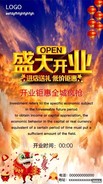 喜庆商场楼盘开业促销宣传海报