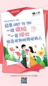 520简约文艺情人节企业通用告白日手机版海报