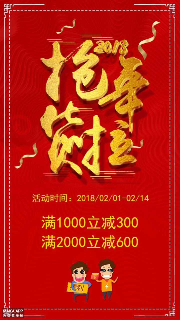 新春年货节优惠促销行业通用宣传海报