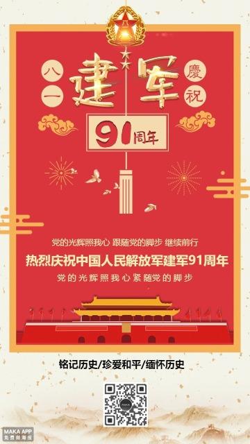 八一建军节八一建军节建军91周年精美海报