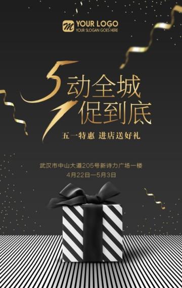 高端黑金51五一劳动节促销宣传推广H5