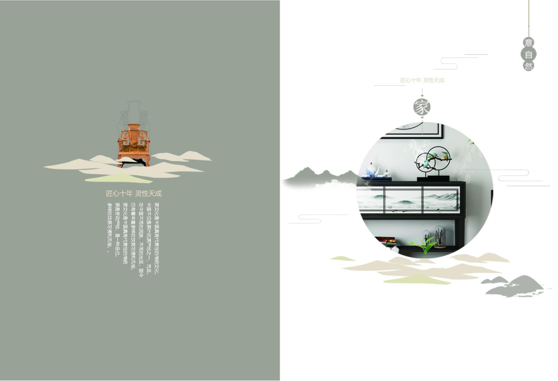 中国风家居画册宣传册