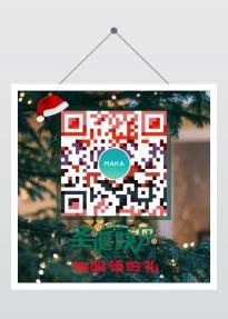 圣诞活动节日公众号二维码