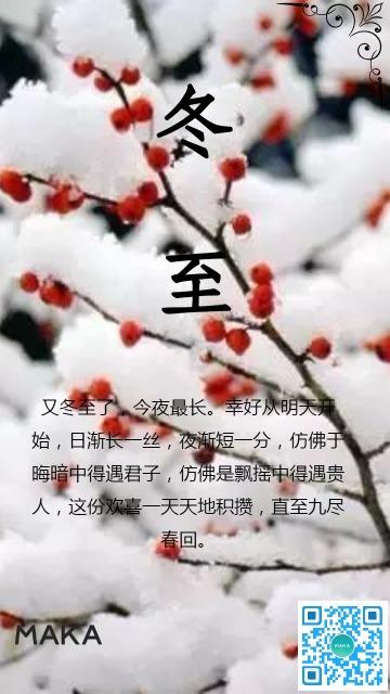 企业/个人二十四节气冬至贺卡