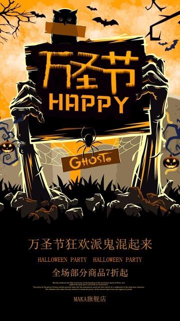 万圣节商品促销宣传海报