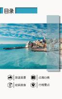 蓝色文艺小清新旅行游记相册H5