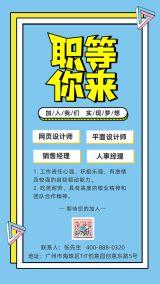 蓝色简约清新企业招聘宣传海报