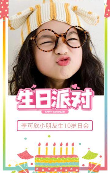 可爱清新小朋友生日派对邀请翻页H5