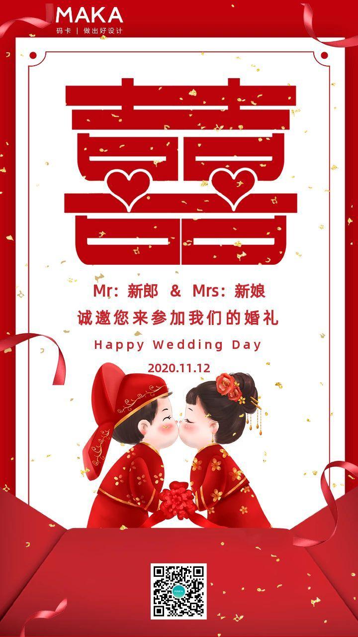 红色中国风卡通婚礼邀请函手机海报