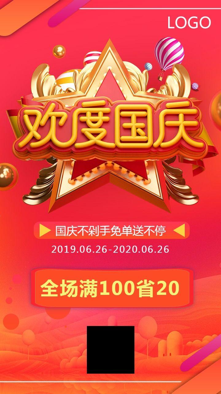 【国庆节21】十一国庆节企业宣传通用海报