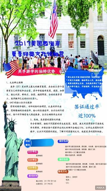 游学活动招生海报
