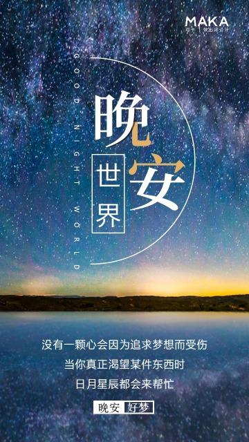 唯美星空月亮繁星点点小清新早晚安励志日签晚安心情寄语宣传海报