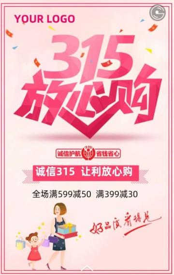 粉色创意315消费者权益日商家/店铺宣传促销H5
