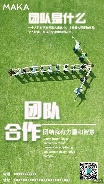 团队建设励志心灵鸡汤企业文化励志海报