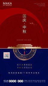 中国风中秋国庆双节同庆节日宣传海报