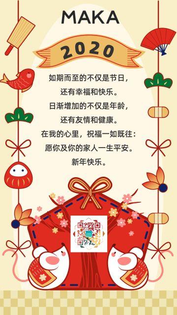 2020年卡通红色黄色鼠年新年祝福海报贺卡春节放假通知企业宣传海报
