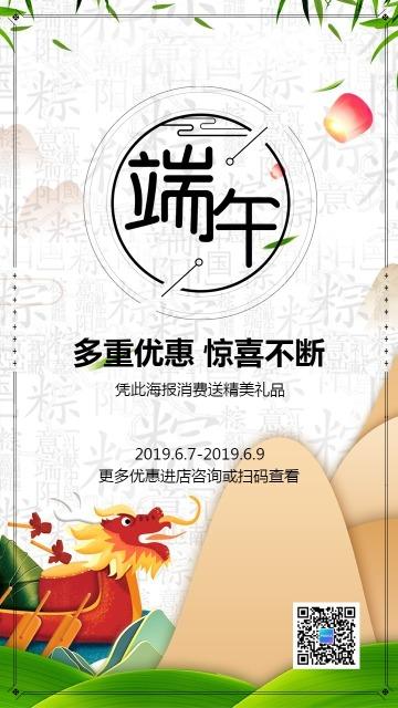 中国风白色传统端午佳节商家促销海报