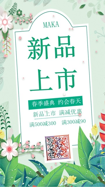 清新时尚春节新品上市春节促销海报