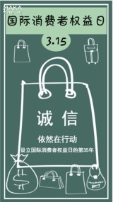 3.15国际消费者权益日/权益维护宣传/企业个人通用/简约/灰色系