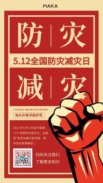 红色复古风格全国防灾减灾日公益宣传海报