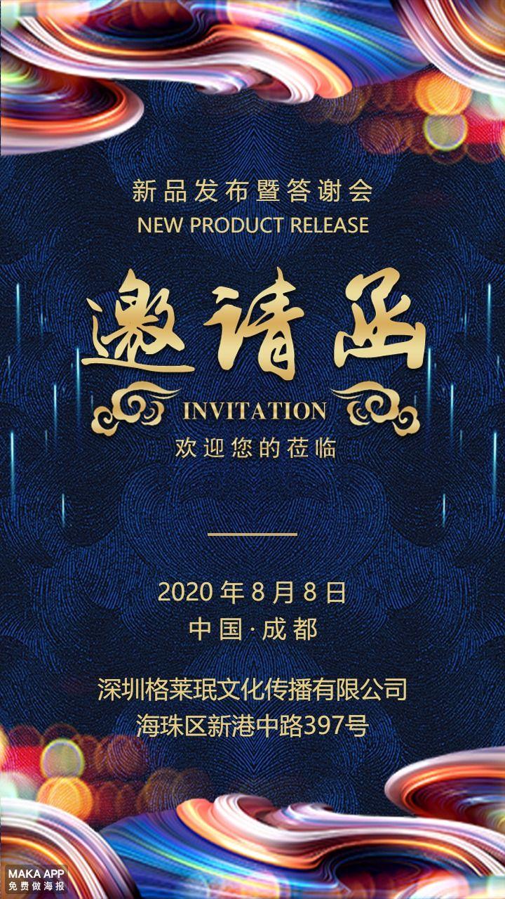 时尚炫酷蓝色金色邀请函请柬海报通用模板