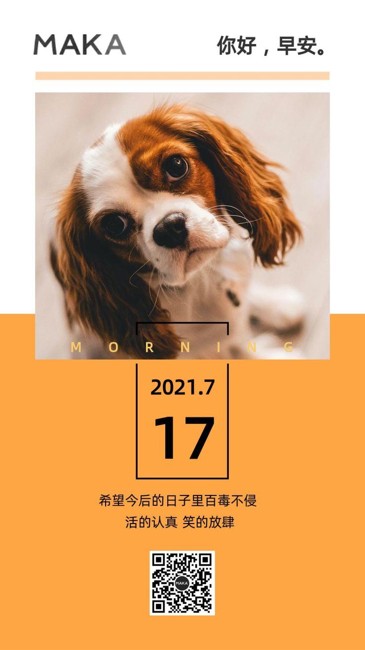 萌宠可爱风早安心情日签橘色狗狗简约海报